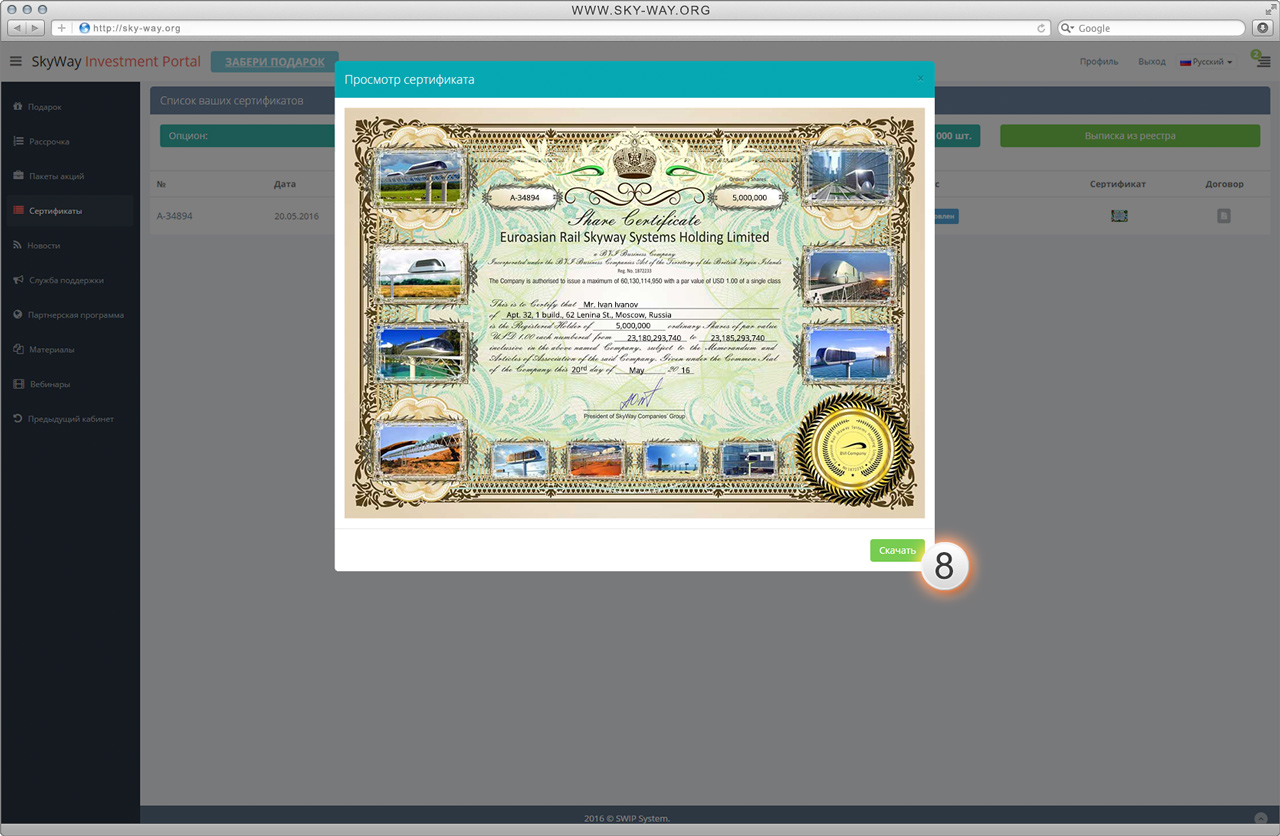 zakazat-dostavku-sertificata-oformlen-sertificat