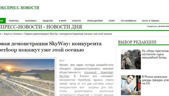 Экспресс новости Skyway Hyperloop
