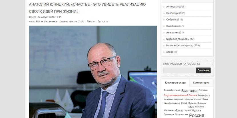 Интервью Анатолия Юницкого