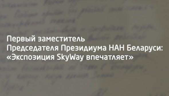 Первый заместитель Председателя Президиума НАН Беларуси: «Экспозиция SkyWay впечатляет»