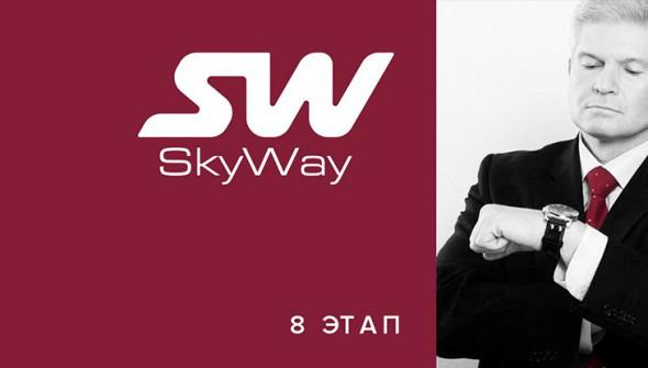smena-diskonta-skyway