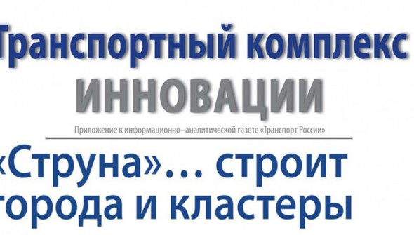 транспорт-россии-min