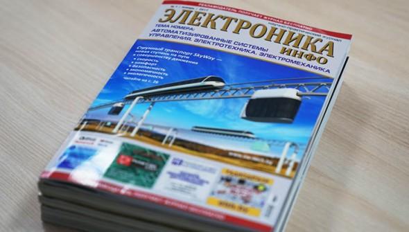 ЭЛЕКТРОНИКА-ИНФО-min