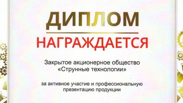 ЗАМЕТИЛИ-НА-MADE-IN-BELARUS-ДИПЛОМ-ВДОГОНКУ-СОБЫТИЮ-min