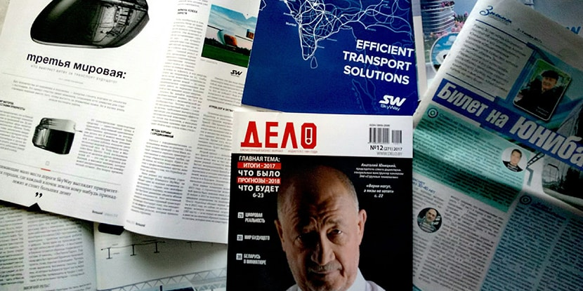 SKYWAY-В-СМИ-min