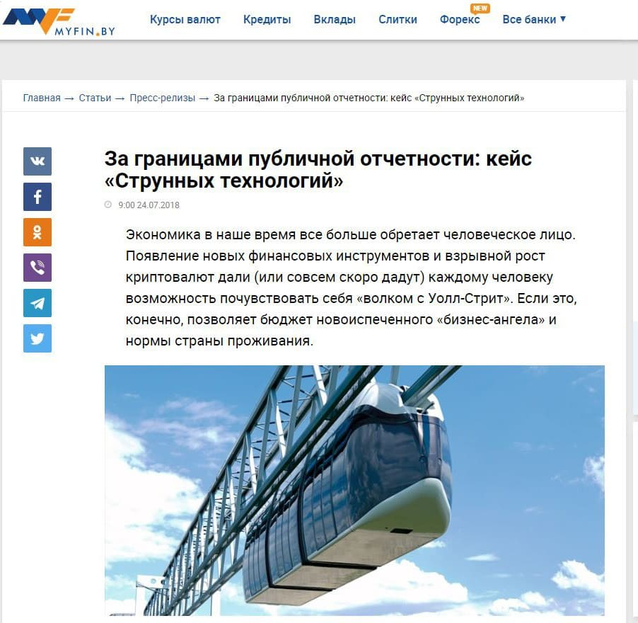 myfin-skyway