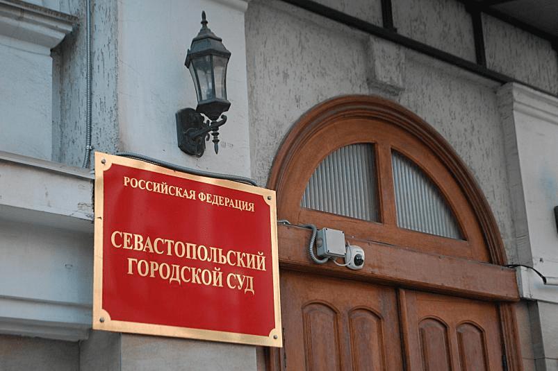 севастопольский-суд