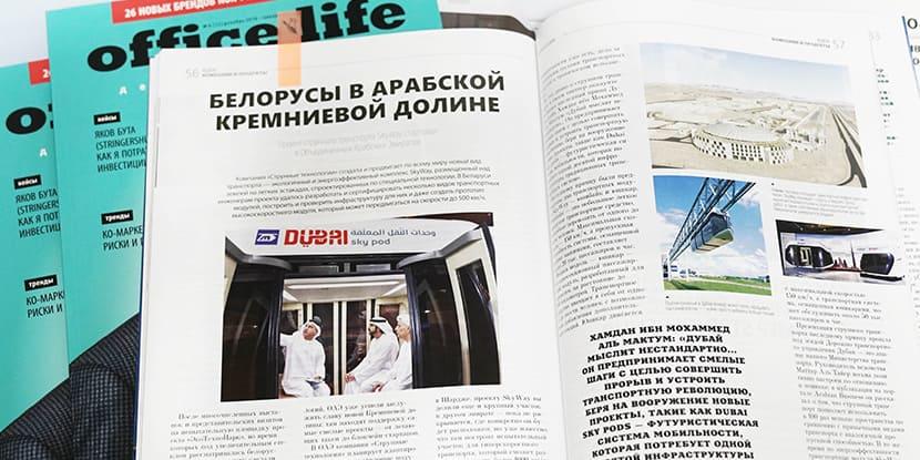 OFFICE LIFE-БЕЛОРУСЫ В АРАБСКОЙ КРЕМНИЕВОЙ ДОЛИНЕ (1)