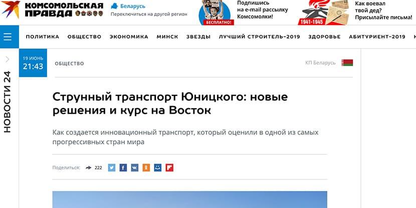 комсомольская-правда-о-скайвей (1)