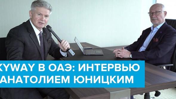 интервью-с-юницким-в-дубаи (1)