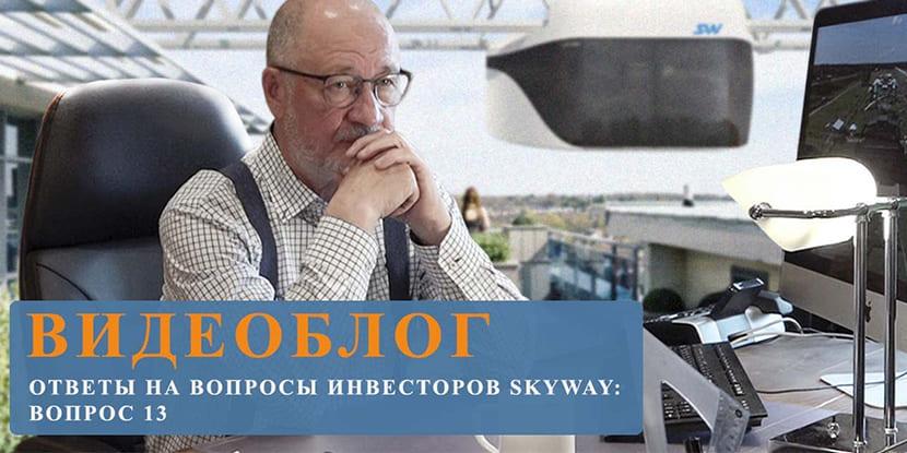 видеоблог-юницкий-скайвей