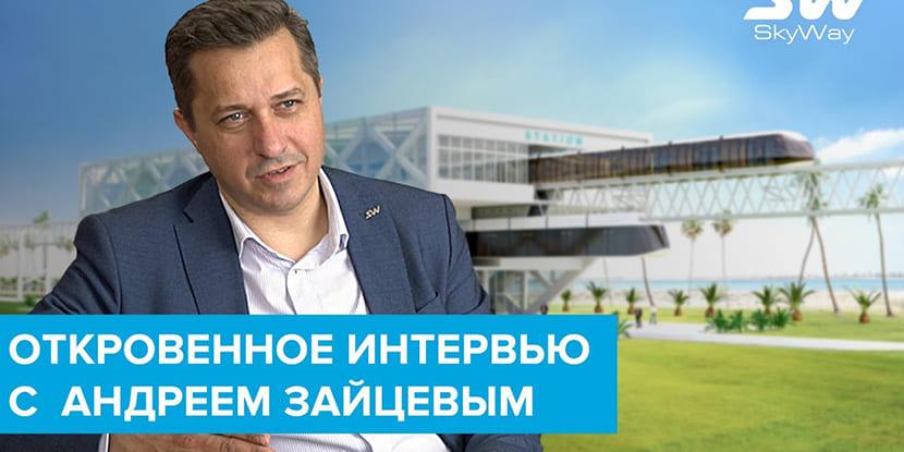 andrey-zaitsev-skyway-sw (1)