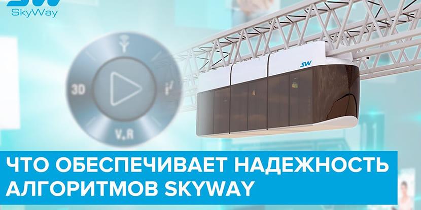 управление-рисками-скайвей (1)