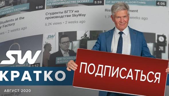 skyway-news-скайвей-новости (1)