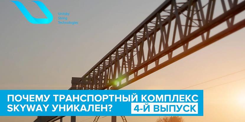 ПОЧЕМУ ТРАНСПОРТНЫЙ КОМПЛЕКС SKYWAY УНИКАЛЕН (2)
