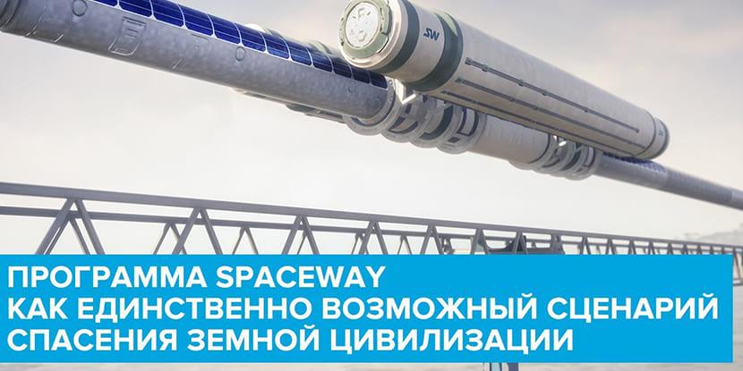 chương trình vũ trụ (1)